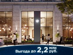 ЖК «Серебряный фонтан» Выгода до 2,2 млн руб.